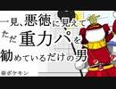 【ポケモン剣盾】一見、悪徳に見えてただ重力パを勧めているだけの男