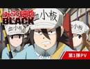 新作TVアニメ「はたらく細胞BLACK」第1弾PV│2021年1月放送開始