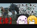 【GHOST OF TSUSHIMA】日本史専攻ゆかマキと蒙古襲来 漆【VOICEROID実況】