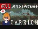 #12 謎の生命体が研究所から脱出していく逆ホラーゲーム「CARRION」を実況プレイ