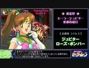 【AC版】美少女戦士セーラームーン 必殺技封印プレイ RTA【25分55秒】
