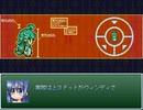 【VIPRPG】 死んでしまいますよ!