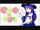 【手書き】ゲーマーな三人娘R4【東方】