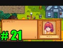 【飲酒実況】 Stardew Valley part21 【modあり】