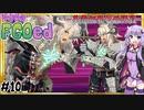 【FGO】ゆかりのFGOed~英霊剣豪七番勝負~ #10【VOICEROID実況プレイ】
