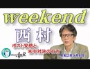 ポスト安倍と米中対決の行方(前半) 西村幸祐AJER2020.9.6(1)