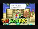 マリオ&ルイージRPGを実況プレイ17