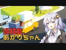 【Radical Relocation】過積載あかりちゃん #01【VOICEROID実況】