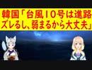 韓国マスコミが台風10号は東にズレるし、勢力も韓国に来る頃には弱まると楽観視・・・。【世界の〇〇にゅーす】