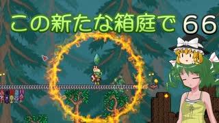 【ゆっくり実況プレイ】この新たな箱庭で part66【Terraria1.4】