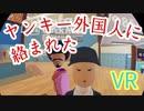 仮想現実でヤンキー外国人に絡まれた【VR実況】【Rec Room】