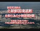 【みちのく壁新聞】2020/02-新型武漢肺炎、北朝鮮国境遮断、自殺行為の中朝国境封鎖