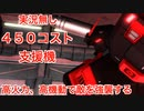 【バトオペ2】【実況無し】450コスト支援機 ガンダムマドロック【機動戦士ガンダムバトルオペレーション2】
