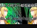 【鏡音リン】dual existence (Full)【とある科学の超電磁砲T / カバー】