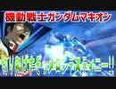 【実況】機動戦士ガンダムマキオン~切り飛ばすぞッメロンデスティニー!!~