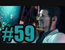 【実況】コンピで一番宝条がきもちわるい【FF7R】#59