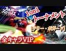 【全VIP】1on1トーナメント【テリー・ボガード】