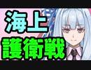 【太平洋戦争】日本海軍の海上護衛戦【琴葉葵】