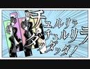 【転校生部の】チュルリラ・チュルリラ・ダッダッダ!【浦島坂田船7周年】