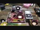ジャンク品縛りで自作PCを作る #1