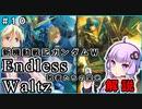 【新機動戦記ガンダムW】Endless Waltz 敗者たちの栄光の解説 #10 VOICEROID解説