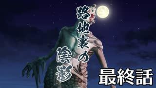 【ゆっくりTRPG】路地裏の陰影~最終話【CoC6版】