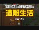 【ゆっくり実況】THE 虎牙道のRIMWORLDで遭難生活  Part10【SideM】