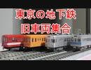 Nゲージ 引込線に東京の地下鉄 旧車両が集合