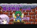 ゆかりさんのぷよぷよ紀行 魔導物語part6