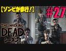 【ゾンビが歩行!】ウォーキング・デッド シーズン1 実況プレイ #27【PS4】