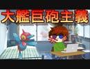 【ポケモン剣盾】バルキー3兄弟とマイナー(?)道場【ポリゴンZ】