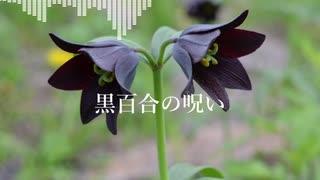 【AIきりたんオリジナル曲】黒百合の呪い