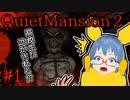 【QuietMansion2】高校生に泣かされる!?Youtuberの末路#1【ホラーゲーム実況】