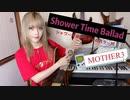 【MOTHER3】 シャワーを浴びながらのバラード【弾いてみた】
