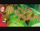 【RIN】Arrietty's Song【アレンジ】