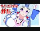 【サムスピ】東北イタコの呉瑞香で勝ちにいきますわ!Part 5【ボイロ&ゆっくり実況】