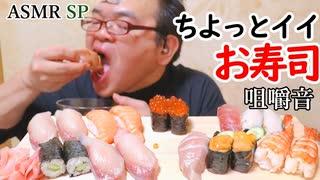 【ASMR】【咀嚼音】久々に大トロのお寿司食べた~