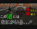 【バイオハザード4】海洋恐怖症にはきつい!ボス連戦!!【お奉行】Part6