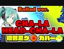 【初音ミク】CHA-LA HEAD-CHA-LA/ドラゴンボールZ OP【カバー】