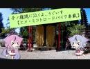 【ロードバイク車載】子ノ権現に泣くよ、うぐいす【鳴花ヒメ・ミコト】