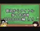【クイズ】歌詞からタイトル当てまSHOW ~〇〇〇〇〇編(上)~
