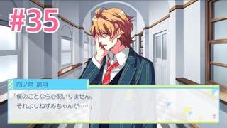 『うたの☆プリンスさまっ♪ Repeat LOVE』実況プレイPart35
