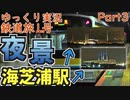 【鉄道旅1号③】中央線特急の異端児 信州かいじ号のラストランに乗ってきたPart3【鉄道旅ゆっくり実況】