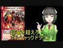 【デュエプレ】超竜を超えろ!ボルシャック!【京町セイカ】