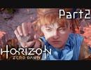【実況】機械生物と戦う少女の大冒険 Part2【horizon zero dawn】