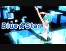 【MMD】【初音ミク】Blue Star[Tda式初音ミク ショート髪デフォ服]