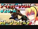 ダウナーマキがゾイドバーサスⅢのストーリーオールSを目指して頑張ってプレイ#20-A