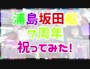 【描いてみた】浦島坂田船7周年【祝ってみた】
