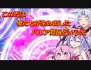 【EXVS2実況】RPゲーマーズN part9【Voiceroid実況】