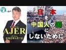 『在留外国人の状況①中国人(前半)』坂東忠信 AJER2020.9.7(1)